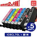 【あす楽】 エプソン インク IC6CL70L 増量タイプ (6色パック) ×5セット(黒5本おまけ) EPSON対応 互換インク カートリッジ 純正品 同様に ご使用頂けます 汎用品 IC70 IC70L EP-804 EP-805 EP-806 【セット】