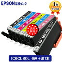 IC80L IC6CL80L 6色セット 増量版 互換インクカートリッジ EPSON 【IC6CL80L】EP-707A EP-777A EP-808A 対応イ...