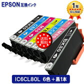 IC80L IC6CL80L 6色セット 増量版 互換インクカートリッジ EPSON 【IC6CL80L】EP-707A EP-777A EP-808A 対応インク 6色パック メール便送料無料 BK80L C80L M80L Y80L LC80L LM80L 今だけ限定黒インク1個プレゼント【20P06Aug16】★★3