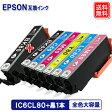 エプソン インク IC6CL80L 増量タイプ (6色パック/黒1本おまけ) EPSON対応 互換インク カートリッジ 純正品 同様に ご使用頂けます 汎用品 IC80 IC80L 義援金 チャリティー 寄付金 【セット】【20P01Oct16】