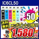 即納 【激安純正互換インク】 IC6CL50(6色セット) 【エプソン(EPSON)】IC6CL50,ICBK50,ICC50,ICM50,ICY50,ICLC50,ICLM50【2sp_120822_green】