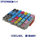 IC6CL80L ICC80L ICM80L ICY80L ICLC80L ICLM80L 6色セット EPSON プリンター用互換インクカートリッジ ICチップ付(残量表示機能付)メール便送料無料 (IC80 IC80L IC6CL80L IC6CL80 IC80BK IC80C IC80M IC80Y IC80LC IC80LM)