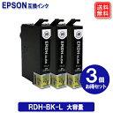 楽天ヤスイチ激安問屋RDH-BK-L お得な3個セット 大容量 エプソン(EPSON)用 高品質互換インク 純正品 同様に ご使用頂けます RDH-BK 増量タイプ メール便送料無料