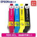 EPSON リコーダー互換インク RDH-4CL(色自由選択) 8個選べるセット 【RDH-4CL】PX-048A PX-049A 対応 純正品同様に使用頂けます RDH-4CL RDH-BK