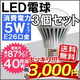 即納 【あす楽対応】 【ヤスイチ特価!送料・み3000!】【3個セット】 LED電球 5W(40W相当)×3個 昼白色・電球色 E26(26mm 26口金) [LED電球]【RCP