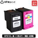 楽天ヤスイチ激安問屋【あす楽】HP61XL黒(CH563WA) HP61XLカラー(CH564WA) お得なセット HP リサイクルインク ICチップ付(残量表示機能付) HP61 HP61XL HP61BK CH561WA HP61CL CH562WA HP61XLBK CH563WA HP61XLCL CH564WA