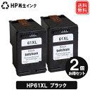 HP61XL黒 ブラック(CH563WA) 2個セット 増量タイプ ヒューレット パッカードプリンター用リサイクルインク ICチップ付残量表示機能付 HP61 HP61XL HP61BK CH561WA HP61XLBK CH563WA 【あす楽】