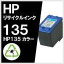 【あす楽】 hp インク HP135 C8766HJ 増量タイプ ヒューレット・パッカード対応 リサイクルインク カートリッジ 純正品 同様に ご使用頂けます 汎用品 【セット】【20P03Dec16