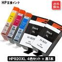 【あす楽】 HP インク HP920XL 大容量 (4色パック 黒1本おまけ) ヒューレットパッカード HP920XL 4色セット Officejet 7500A Officejet 7000 Officejet 6500A Plus 互換インクカートリッジ 送料無料