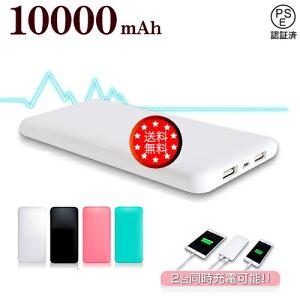 クーポン モバイル バッテリー ポケット