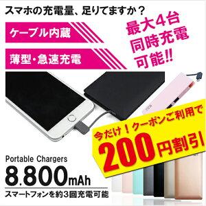 クーポン ケーブル モバイル バッテリー