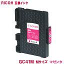 リコー インク SGカートリッジ GC41M Mサイズ マゼンタ 顔料インク RICOH対応 互換インク カートリッジ 純正品 同様に ご使用頂けます 汎用品 GC41 【セット】【20P03Dec16】