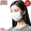 【あす楽 即納】 三層構造 マスク 50枚 フェイスマスク