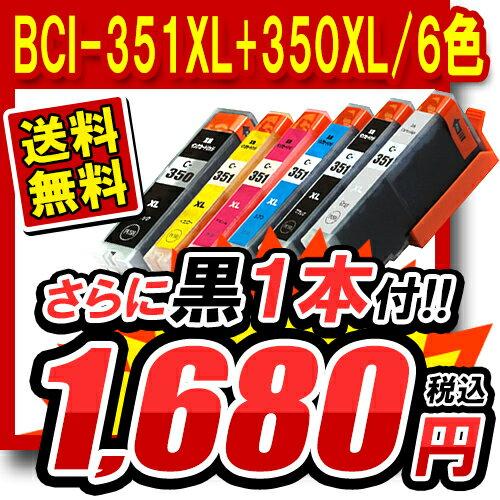 BCI-351XL+350XL/6MP 6色セット 増量版 互換インクカートリッジ Canon キヤノン対応 インク 6色パック ICチップ付   351XLBK 351XLC 351XLM 351XLY 351XLGY 350XLBK 黒もう1個プレゼント  2