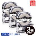 SS12KW KIMJIM(キングジム)対応 テプラ PRO SS12KW 3個セット 互換テープカートリッジ 白地黒文字 強粘着 12mm 【メール便送料無料】SR970 SR750 SR670 SR530 SR330 SR250 SR170 SR150 SR45 SR-GL1 SR-RK2 SR-GL2