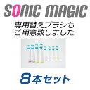 音波電動歯ブラシ『ソニックマジック』用替えブラシ◆8本セット...