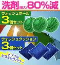 ★ 送料無料 ★洗剤使用量最大80%OFF!未来の洗濯クッション『ウォッシュボール3個組』or『ウォッシュクッション3個組』