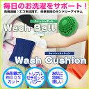 【送料無料】「ウォッシュボール1個」or「ウォッシュクッショ...