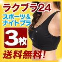 【 送料無料&3枚セット 】TVで梅宮アンナさんも絶賛のナイトブラ♪ノンワイヤー美胸ブラ『ラクブラ2