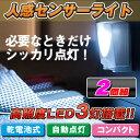 【 2個組&送料無料 】光&人感センサーライト配線不要で手軽に設置OK!階段や下駄箱、クローゼットなどに!人の動きを感知して自動でライトが点灯