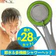 スカルプシャワーヘッド『マイクロアクア』水道代・ガス代を節約でエコ!【 シャワーヘッド・シャワー・節水・増圧節水・スカルプシャワーヘッド・マイクロバブル・ナノバブル・toto・inax・kvk・mym・bz 】