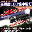 懐中電灯 送料無料 高照度 光拡散調整可能 LED懐中電灯 MAX300 XP-E R3グレード(Q5の2段階上位) ハンディライト 非常用 懐中電灯 ・1000円ポッキリ・bz