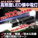 XP-E R3ズーム機能付高照度 LED懐中電灯 キャンプ アウトドア 防災用品 フィッシング 釣り スポーツ 登山 ハイパワー 長寿命 ラッシュライト 明るい