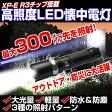 懐中電灯 送料無料 高照度 光拡散調整可能 LED懐中電灯 MAX300 XP-E R3グレード(Q5の2段階上位) ハンディライト 非常用 懐中電灯 ・1000円ポッキリ・bz 0824楽天カード分割