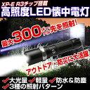 XP-E R3ズーム機能付高照度 光拡散調整可能 LED懐中電灯 キャンプ アウトドア 防災用品 フィッシング 釣り スポーツ 登山 ハイパワー 長寿命 ラッシュライト 明るい