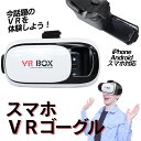 VRゴーグル スマホ スマーフォトン対応送料無料 VRヘッドセット VRメガネ『VR BOX』【 3D映像効果/バーチャル リアリティ/VR/スマートフォン/i...
