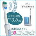 高レビュー★4.34 歯ブラシ 電動歯ブラシ 送料無料UV除...