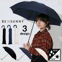 【 送料無料 】 BE SUNNY ビーサニー グラスファイバー 2段折りたたみ傘 「シャイニースター」