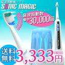 歯ブラシ 電動歯ブラシ 【 送料無料 】UV除菌器&専用ブラ...
