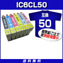 IC6CL50【複数組ご注文なら黒オマケ無限増量】選べる IC6CL50 互換インクセット【エプソン(EPSON)】ICBK50 ICC50 ICM50 ICY50 ICLC50 ICLM50【IC6CL50】P08Apr16