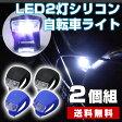 コンパクトなのに明るい!LED2灯シリコン自転車ライト 小型ライト ライト サイクルライト 防水LEDライト 自転車用ライト LEDライト フロントライト テールライト
