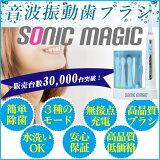 電動歯ブラシ音波式『音波電動歯ブラシ ソニックマジック』音波歯ブラシ比較サイト、レビュー、口コミでも高評価 P06Dec14