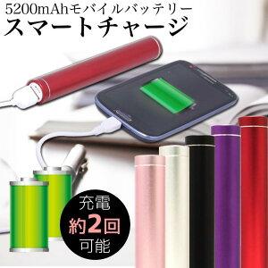 モバイル バッテリー スマート チャージ モバイルチャージャー スマートフォン