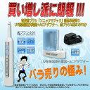 【送料無料】音波歯ブラシ「ソニックマジック」部品単品売り(UV除菌器兼充電器+ACアダプター、持ち手本体いずれか)ソニッククリスタル/デンタルメディケア/スーパーソニックSUPER SONIC)もOK