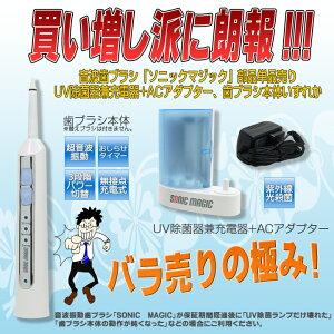 歯ブラシ ソニック マジック アダプター