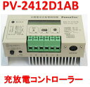 PV-2412D1AB 未来舎 太陽電池用充放電コントローラー24V-12A