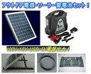 SG-80SJ ソーラー・ポータブル電源セット・100V出力・80W太陽電池セット・家庭用蓄電池セット・ベランダ発電・太陽光発電キット:車中泊、携帯型