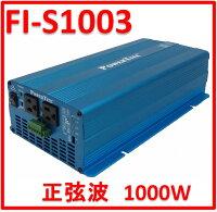 正弦波インバーターS-1003(1000W-12V):期間限定・特別価格にてご提供