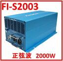 FI-S2003-12 未来舎・正弦波インバーター(2000W-12V)