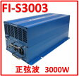 FI-S3003-24V (3000W-24V):未来舎・正弦波インバーター