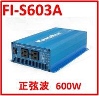 正弦波インバーターFI-S603(S-600):600W-12V