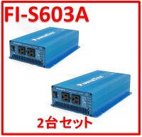 正弦波インバーターFI-S603(S-600):2台セット