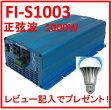 FI-S1003-12V 未来舎 正弦波インバーター(1000W-12V):レビュー記入でLED電球プレゼント!