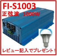 �����ȥ���С�����S-1003(1000W-12V)����ָ��ꡦ���̲��ʤˤƤ���