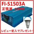FI-S1503A-12 未来舎・正弦波インバーター (1500W-12V):レビュー記入でLED電球プレゼント!