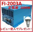 FI-S2003-12 未来舎・正弦波インバーター(2000W-12V):レビュー記入でLED電球プレゼント!